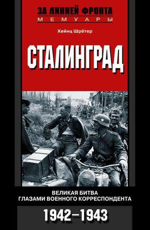 ШРЁТЕР Х. Сталинград. Великая битва глазами военного корреспондента. 1942-1943