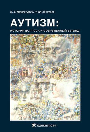 ЗАВИТАЕВ П., МИКИРТУМОВ Б. Аутизм: история вопроса и современный взгляд