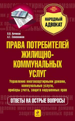 КИЧИКОВ О., СЕМЕННИКОВ А. Права потребителей жилищно-коммунальных услуг