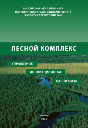 СЕЛИМЕНКОВ Р., СОВЕТОВ П. Лесной комплекс: управление инновационным развитием