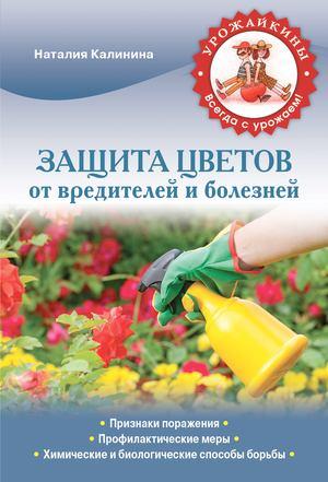 КАЛИНИНА Н. Защита цветов от вредителей и болезней (Урожайкины. Всегда с урожаем (обложка))