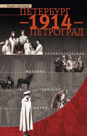 АНТОНОВ Б. Петербург – 1914 – Петроград. Хронологическая мозаика столичной жизни