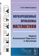 ХАБЕЛАШВИЛИ А. Неразрешенные проблемы математики. Задачи Аполлония Пергского и Архимеда