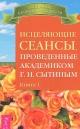 СЫТИН Г. Исцеляющие сеансы, проведенные академиком Г. Н. Сытиным на приеме. В 2-х книгах