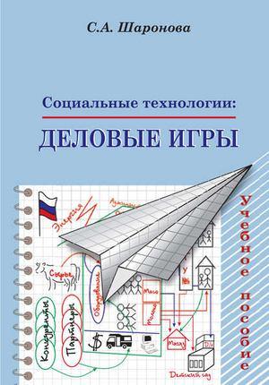 ШАРОНОВА С. Социальные технологии: деловые игры. Учебное пособие