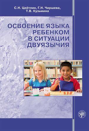 КУЗЬМИНА Т., ЦЕЙТЛИН С., ЧИРШЕВА Г. Освоение языка ребенком в ситуации двуязычия