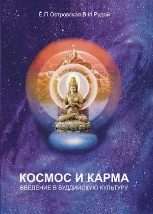 ОСТРОВСКАЯ Е., РУДОЙ В. Космос и карма. Введение в буддийскую культуру