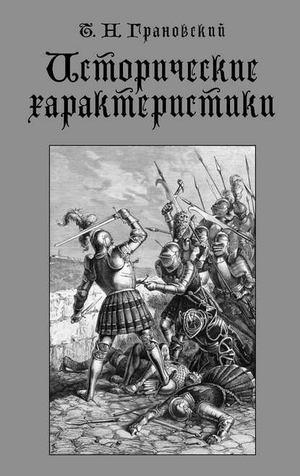 ГРАНОВСКИЙ Т., ЛЕВАНДОВСКИЙ А., СЕМИГИН В. Исторические характеристики