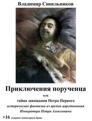 СИНЕЛЬНИКОВ В. Приключения порученца, или Тайна завещания Петра Великого