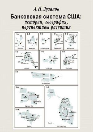 ЛУЗАНОВ А. Банковская система США: история, география, перспективы развития