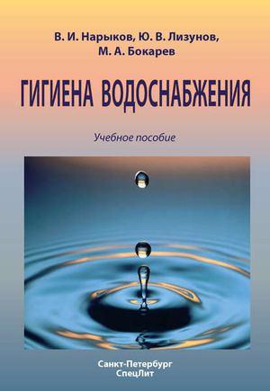 БОКАРЕВ М., ЛИЗУНОВ Ю., НАРЫКОВ В. Гигиена водоснабжения. Учебное пособие