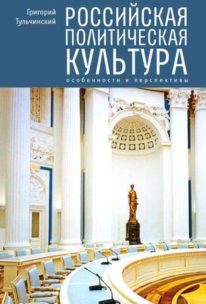 Тульчинский Г. Российская политическая культура. Особенности и перспективы