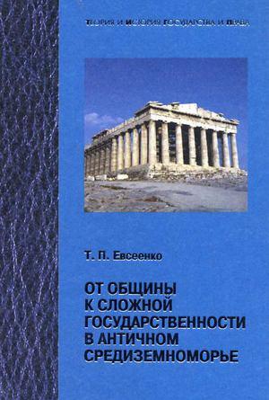 ЕВСЕЕНКО Т. От общины к сложной государственности в античном Средниземноморье