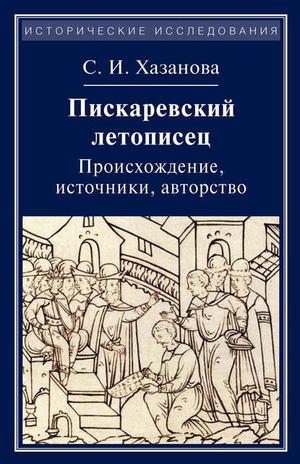 ХАЗАНОВА С. Пискаревский летописец. Происхождение, источники, авторство