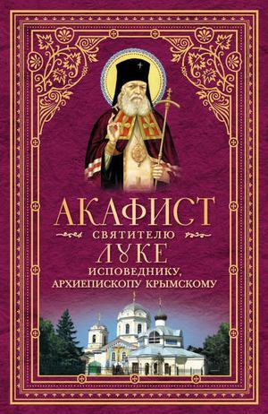 СЕВЕРИН П. Акафист святителю Луке, исповеднику, Архиепископу Крымскому