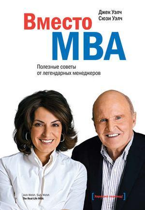 Уэлч Д., Уэлч С. Вместо MBA. Полезные советы от легендарных менеджеров
