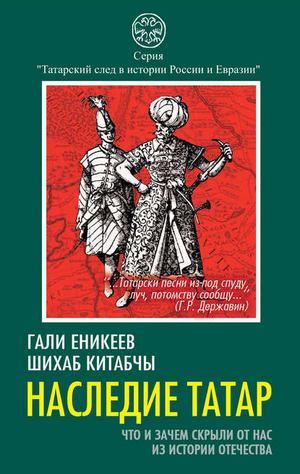 ЕНИКЕЕВ Г., КИТАБЧЫ Ш. Наследие татар. Что и зачем скрыли от нас из истории Отечества