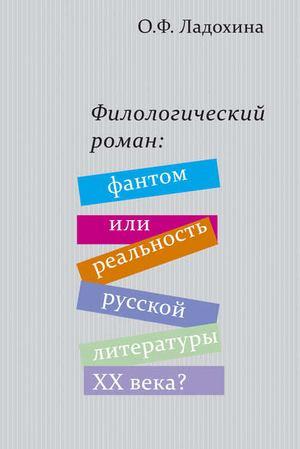 ЛАДОХИНА О. Филологический роман: фантом или реальность русской литературы XX века?