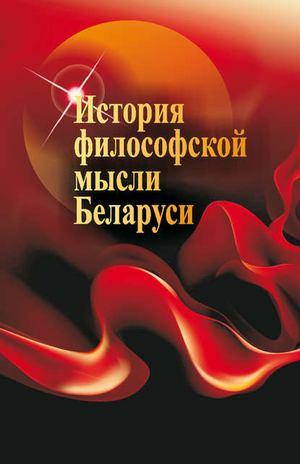 ГАБРУСЬ И., КУТУЗОВА Н., МАЛЫХИНА Г., МИСЬКЕВИЧ В. История философской мысли Беларуси