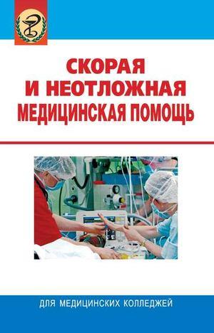 КАЛЛАУР Е., КОЛБ Л., ЯРОМИЧ И. Скорая и неотложная медицинская помощь