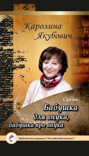 ЧЕРНУХИНА Д., ЯКУБОВИЧ К. Бабушка для внука, бабушка про внука (сборник)