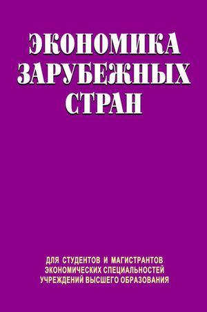 КОВАЛЕВСКИЙ В., КОЗАК Ю., ЛЕБЕДЕВА С., ТИМОШЕНКО М. Экономика зарубежных стран