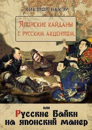 БАКЭУ В. Японские кайданы с русским акцентом, или Русские байки на японский манер