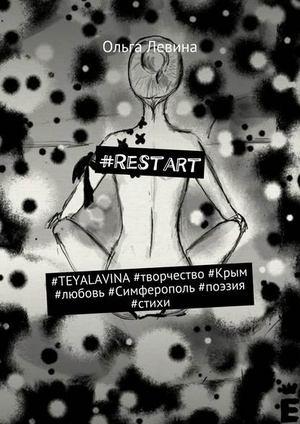 ЛЕВИНА О. #Restart. #TEYALAVINA #творчество #Крым #любовь #Симферополь #поэзия #стихи