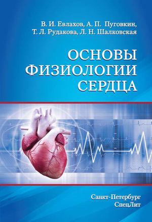 ЕВЛАХОВ В., ПУГОВКИН А., РУДАКОВА Т., ШАЛКОВСКАЯ Л. Основы физиологии сердца