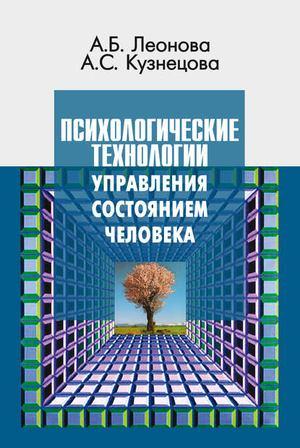 КУЗНЕЦОВА А., ЛЕОНОВА А. Психологические технологии управления состоянием человека