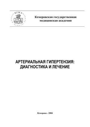 НЕСТЕРОВ Ю., ТЕПЛЯКОВ А. Артериальная гипертензия: диагностика и лечение