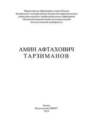 АРСЛАНОВ В., БАРАБАНОВ В., ГУМЕРОВА Ф., САЛЬМАНОВ Р. Амин Афтахович Тарзиманов