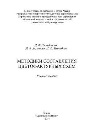 АХМЕТОВА Д., ЗИАТДИНОВА Д., ТИМЕРБАЕВ Н. Методики составления цветофактурных схем