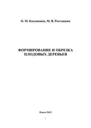 КАСЫНКИНА О., РОСТОВЦЕВА М. Формирование и обрезка плодовых деревьев