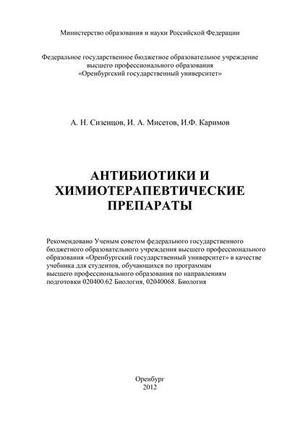 КАРИМОВ И., МИСЕТОВ И., СИЗЕНЦОВ А. Антибиотики и химиотерапевтические препараты