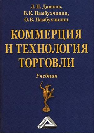 ДАШКОВ Л., ПАМБУХЧИЯНЦ В., ПАМБУХЧИЯНЦ О. Коммерция и технология торговли