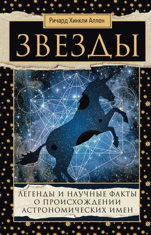 АЛЛЕН Р. Звезды. Легенды и научные факты о происхождении астрономических имен