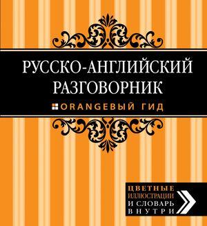 РЭМПТОН Г. Русско-английский разговорник. Оранжевый гид, 2-е изд. испр. и доп.