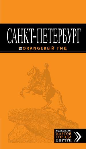 ЧЕРНОБЕРЕЖСКАЯ Е. Санкт-Петербург: путеводитель + карта. 8-е изд., испр. и доп.