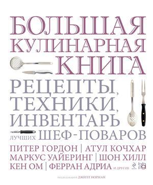 НОРМАН Д. Большая кулинарная книга. Рецепты, техники, инвентарь лучших шеф-поваров