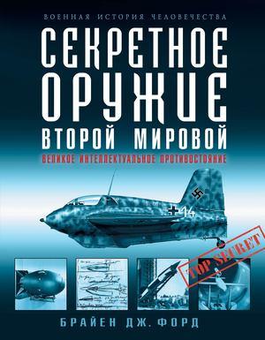 ФОРД Б. Секретное оружие Второй Мировой. Великое интеллектуальное противостояние