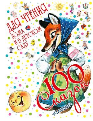 Елисеева Л., КАРГАНОВА Е., МАРШАК С., МИХАЛКОВ С. 100 сказок для чтения дома и в детском саду