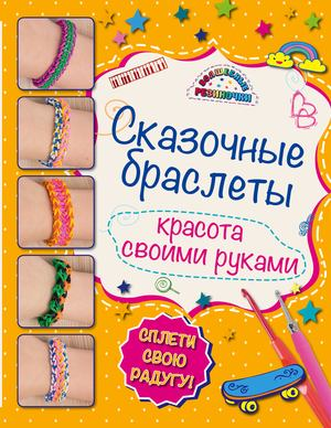 САНОЦКАЯ А. Сказочные браслеты: волшебные резиночки (книга + упаковка с резиночками)