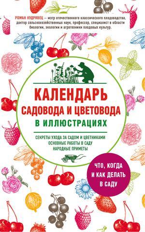 КУДРЯВЕЦ Р. Календарь садовода и цветовода в иллюстрациях. Что, когда и как делать в саду