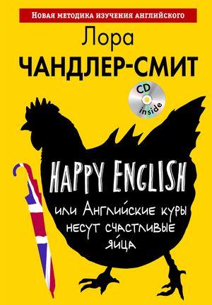ЧАНДЛЕР-СМИТ Л. Happy English, или Английские куры несут счастливые яйца (+CD)