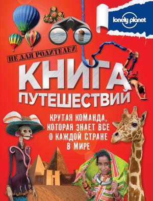 ДЮБУА М., ПРАЙС Д., ХИЛДЕН К. Книга путешествий (большая подарочная книга для детей)