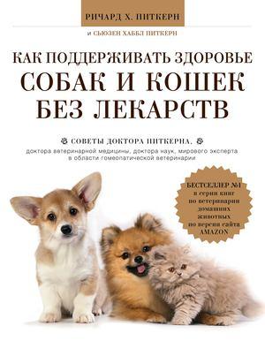 ПИТКЕРН Р., ПИТКЕРН С. Как поддерживать здоровье собак и кошек без лекарств