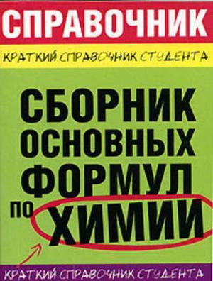 Невская Е., Рябов М., СОРОКИНА Е., ШЕШКО Т. Сборник основных формул по химии для ВУЗов