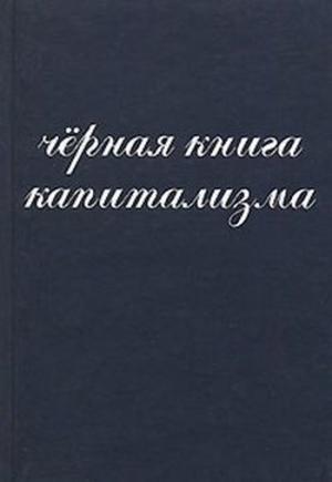 АЛПАТОВ В., Гросул В., Донченко А., Дробан А., Костриков С., Янчук И. Чёрная книга капитализма