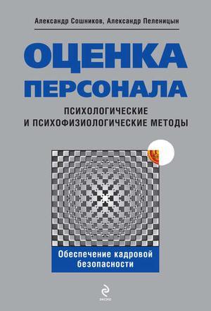 Пеленицын А., Сошников А. Оценка персонала. Психологические и психофизические методы
